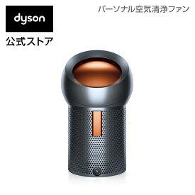 【8%還元キャンペーン】ダイソン Dyson Pure Cool Me BP01GC 空気清浄パーソナルファン 扇風機 ガンメタル/コッパー
