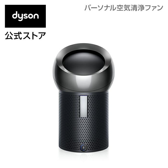 【直販限定】ダイソン Dyson Pure Cool Me BP01BN 空気清浄パーソナルファン 扇風機 ブラック/ニッケル