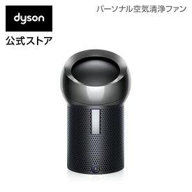 【クリアランス】【直販限定】【ウイルス対策】ダイソン Dyson Pure Cool Me BP01BN 空気清浄パーソナルファン 扇風機 ブラック/ニッケル