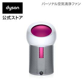【クリアランス】【暑さ・ウイルス対策】ダイソン Dyson Pure Cool Me BP01WF 空気清浄パーソナルファン 扇風機 ホワイト/フューシャ