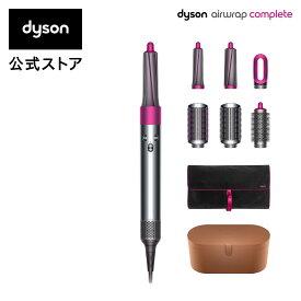 【特別プレゼント付き:別送】ダイソン Dyson Airwrap Complete [HS01 COMP FNF SP] ダイソン エアラップ コンプリート(ニッケル/フューシャ) 耐熱ポーチ付