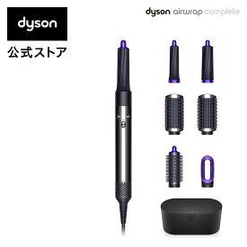 【特別プレゼント付き:別送】ダイソン Dyson Airwrap Complete (ブラック/パープル)[HS01 COMP PB] ダイソン エアラップ コンプリート