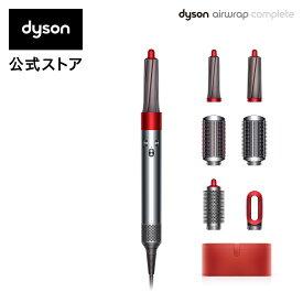 【特別プレゼント付き:別送】【2月1日より新価格】ダイソン Dyson Airwrap Complete [HS01 COMP RN] ダイソン エアラップ コンプリート(ニッケル/レッド)