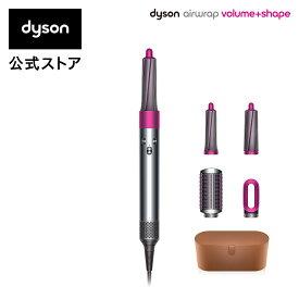 ダイソン Dyson Airwrap Volume + Shape [HS01 VNS FN] ダイソン エアラップ ボリュームアンドシェイプ(ニッケル/フューシャ)