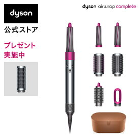 【特別プレゼント付】【2月1日より新価格】ダイソン Dyson Airwrap Complete [HS01 COMP FN] ダイソン エアラップ コンプリート(ニッケル/フューシャ)