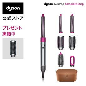 【6/30新発売】【特別プレゼント付】ダイソン Dyson Dyson Airwrap™ Complete Long [HS01 COMP LG FN] ダイソン エアラップ コンプリート(ニッケル/フューシャ)