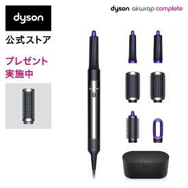 【特別プレゼント付】【2月1日より新価格】ダイソン Dyson Airwrap Complete (ブラック/パープル)[HS01 COMP PB] ダイソン エアラップ コンプリート