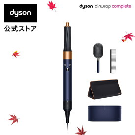 【10/13新発売】ダイソン Dyson Airwrap Complete [HS01 COMP DBBC TBBR] ダイソン エアラップ コンプリート(ダークブルー/コッパー) 収納バッグ、コーム・ブラシ付