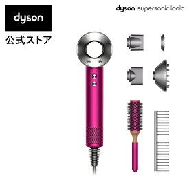 【数量限定・スタイリングセット付】ダイソン Dyson Supersonic Ionic (フューシャ/ニッケル) 【収納スタンドプレゼント:別送】 HD03 ULF FFN BR ヘアドライヤー ドライヤー