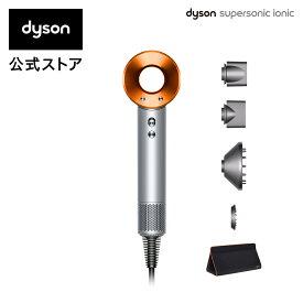 【直販限定 収納スタンド付き:別送】ダイソン Dyson Supersonic Ionic 収納バッグ付き ヘアドライヤー ドライヤー HD03 ULF SSC TB