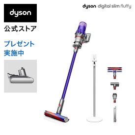 【期間限定 9/30まで】【バッテリー(¥12,100相当)プレゼント中】【軽量でパワフル】ダイソン Dyson Digital Slim Fluffy サイクロン式 コードレス掃除機 dyson SV18FF 2020年モデル