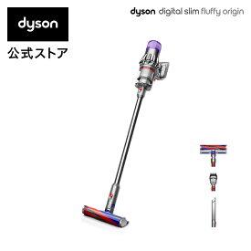 【軽量でパワフル】ダイソン Dyson Digital Slim Fluffy Origin サイクロン式 コードレス掃除機 dyson SV18FFENT 2020年モデル