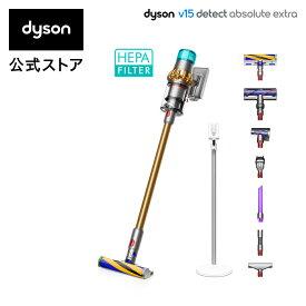 ダイソン Dyson V15 Detect Absolute Extra サイクロン式 コードレス掃除機 dyson SV22ABLEXT 2021年モデル【5/26新発売】