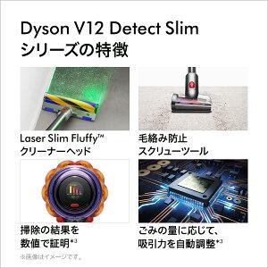 【5/26新発売】ダイソンDysonV12DetectSlimAbsoluteExtraサイクロン式コードレス掃除機dysonSV20ABLEXT2021年モデル