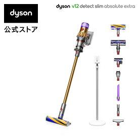 【5/26新発売】【直販限定】ダイソン Dyson V12 Detect Slim Absolute Extra サイクロン式 コードレス掃除機 dyson SV20ABLEXT 2021年モデル
