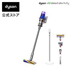 【5/26新発売】ダイソン Dyson V12 Detect Slim Fluffy サイクロン式 コードレス掃除機 dyson SV20FF 2021年モデル