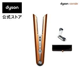 【直販・百貨店限定】ダイソン Dyson Corrale [HS03 BCBN] ダイソン コラール(コッパー/ブライトニッケル) ヘアアイロン ヘアケア