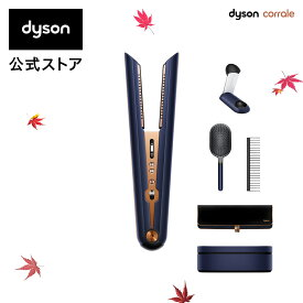 【10/13新発売】ダイソン Dyson Corrale [HS03 DBBC BXBR] ダイソン コラール(ダークブルー/コッパー) 収納ボックス、コーム・ブラシ付 ヘアアイロン ヘアケア