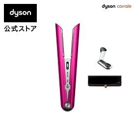 【6/23新発売】ダイソン Dyson Corrale [HS03 FBN] ダイソン コラール(フューシャ/ブライトニッケル) ヘアアイロン ヘアケア