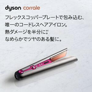 【6/23新発売】ダイソンDysonCorrale[HS03NF]ダイソンコラール(ブラックニッケル/フューシャ)ヘアアイロンヘアケア