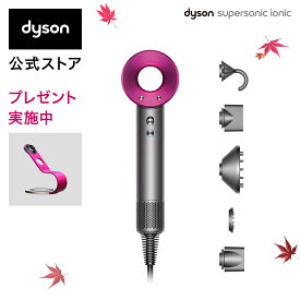 【9/8新発売モデル】【直販限定 収納スタンド付】ダイソン Dyson Supersonic Ionic ヘアドライヤー ドライヤー アイアン/フューシャ HD08 ULF IIF