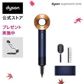 【10/13新発売】【直販限定 収納スタンド付】ダイソン Dyson Supersonic Ionic ヘアドライヤー ドライヤー ダークブルー/コッパー 収納ボックス、コーム・ブラシ付 HD08 ULF DBBC BXBR