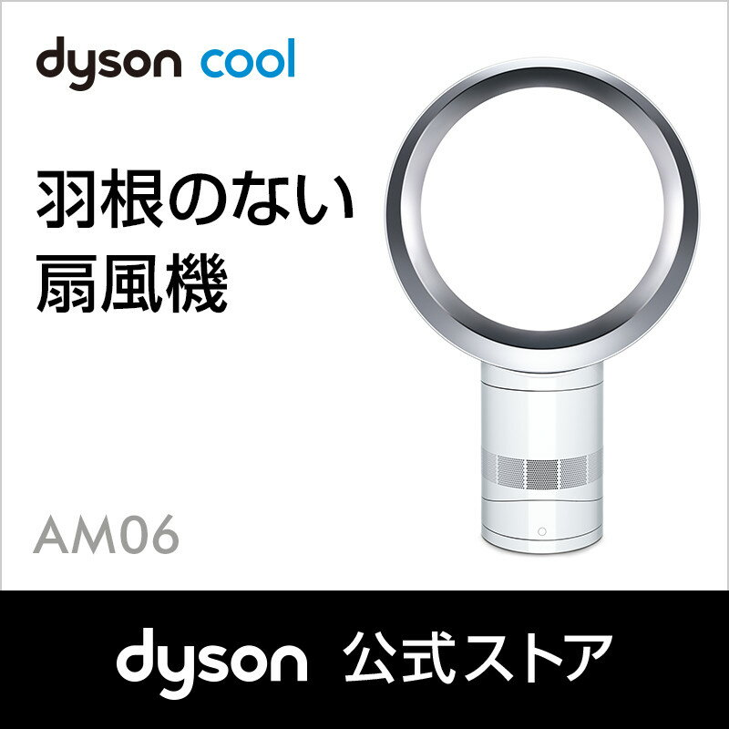 ダイソン Dyson AM06 テーブルファン 扇風機 AM06 DC 30 WS ホワイト/シルバー 【新品/メーカー2年保証】