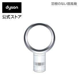 【クリアランス】ダイソン Dyson AM06 テーブルファン 扇風機 AM06 DC 30 WS ホワイト/シルバー 【新品/メーカー2年保証】