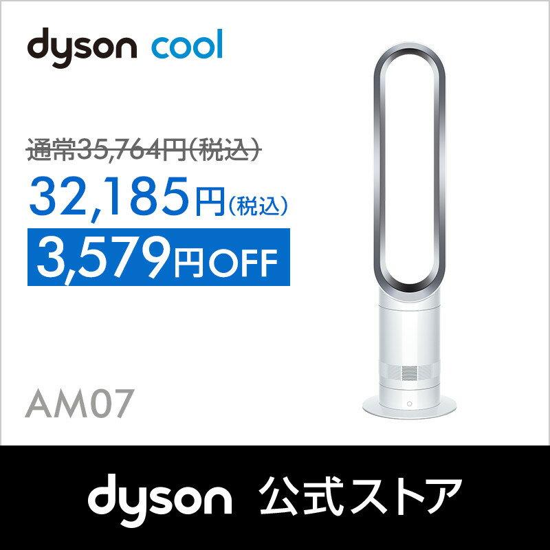 23日(月)9:59amまで!【期間限定3,579円OFF】ダイソン Dyson Cool AM07LFWS リビングファン 扇風機 ホワイト/シルバー【新品/メーカー2年保証】