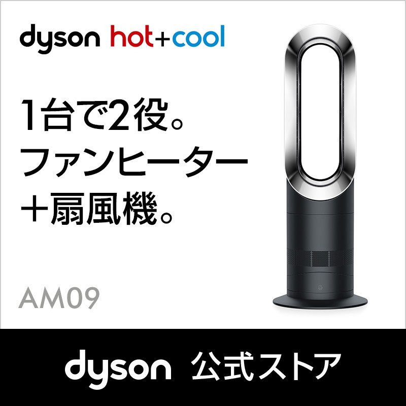 【期間限定20%ポイントバック】ダイソン Dyson Hot+Cool AM09BN ファンヒーター 暖房 ブラック/ニッケル 【新品/メーカー2年保証】