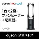 【期間限定20%ポイントバック】ダイソン Dyson Hot+Cool AM09BN ファンヒーター 暖房 ブラック/ニッケル 【新品/メー…