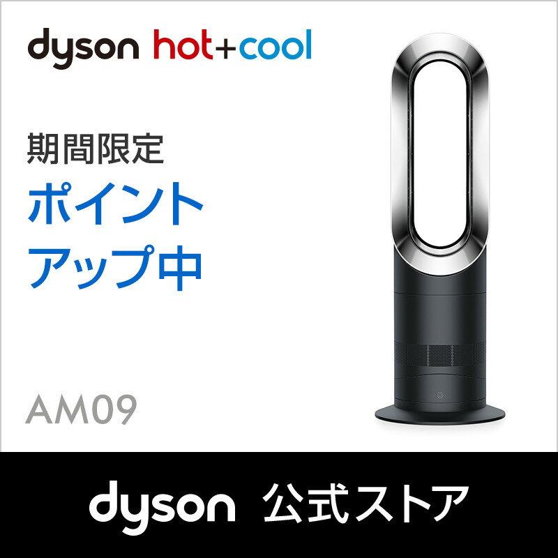 19日7:59amまで【クーポン利用で1,000円OFF】ダイソン Dyson Hot+Cool AM09BN ファンヒーター 暖房 ブラック/ニッケル 【新品/メーカー2年保証】