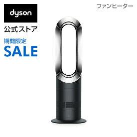 【期間限定】12日23:59まで!ダイソン Dyson Hot+Cool AM09BN ファンヒーター 暖房 ブラック/ニッケル