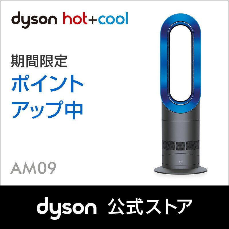 19日7:59amまで【クーポン利用で1,000円OFF】ダイソン Dyson Hot+Cool AM09IB ファンヒーター 暖房 アイアン/サテンブルー 【新品/メーカー2年保証】