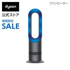 【期間限定】27日23:59まで!ダイソン Dyson Hot+Cool AM09IB ファンヒーター 暖房 アイアン/サテンブルー