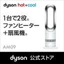 【期間限定20%ポイントバック】ダイソン Dyson Hot+Cool AM09WN ファンヒーター 暖房 ホワイト/ニッケル 【新品/メー…