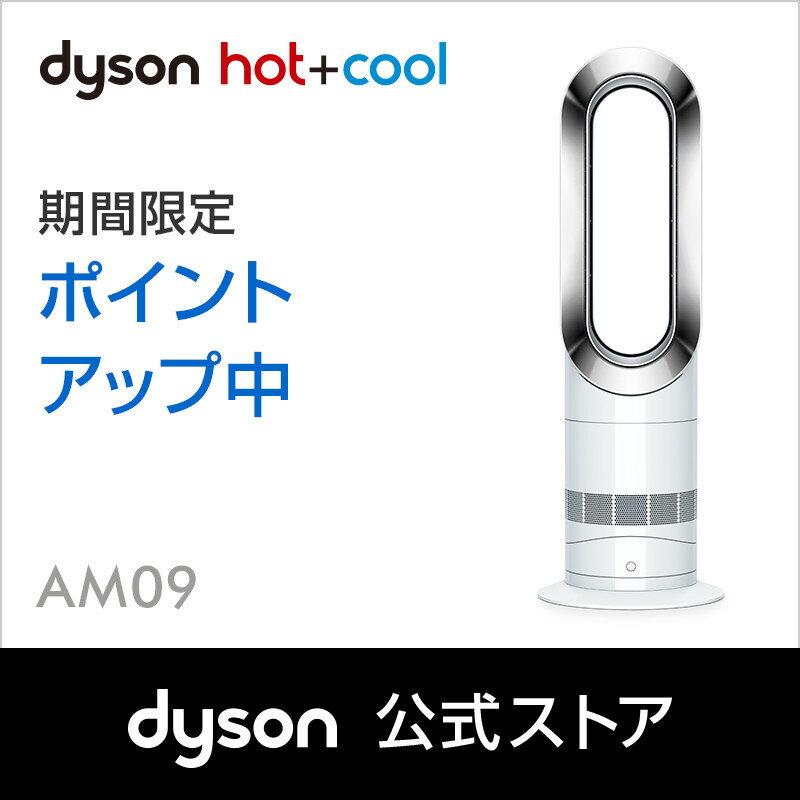 19日7:59amまで【クーポン利用で1,000円OFF】ダイソン Dyson Hot+Cool AM09WN ファンヒーター 暖房 ホワイト/ニッケル 【新品/メーカー2年保証】