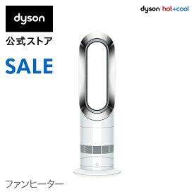 【期間限定】25日00:00-23:59まで!ダイソン Dyson Hot+Cool AM09WN ファンヒーター 暖房 ホワイト/ニッケル