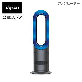 【在庫限り】ダイソン Dyson Hot+Cool AM09IB ファンヒーター 暖房 アイアン/サテンブルー
