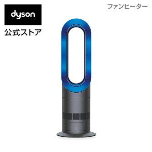 ダイソン Dyson Hot+Cool AM09IB ファンヒーター 暖房 アイアン/サテンブルー