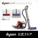 ダイソン Dyson Ball Animal+Fluffy サイクロン式 キャニスター型掃除機 CY25AF ニッケル&レッド/ブルー 【新品/メーカー2年保証】