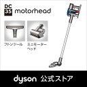 【販売終了しました・再販は未定です】【ミニモーターヘッド・フトンツール付】 ダイソン Dyson DC35 motorhead サイクロン式 コードレス掃除機 ...