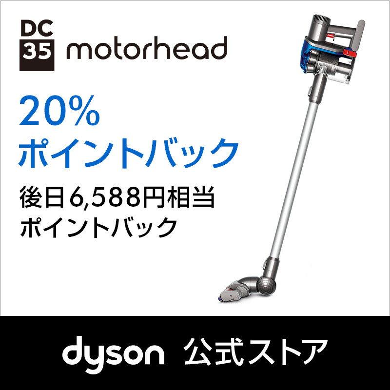 【20%ポイントバック!28日09:59まで】【ミニモーターヘッド・フトンツール付】 ダイソン Dyson DC35 motorhead サイクロン式 コードレス掃除機 DC35MH アイアン/クロムブルー