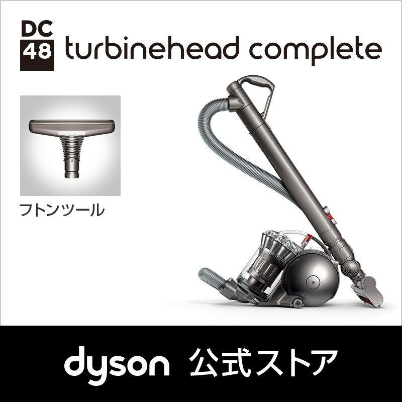 ダイソン Dyson DC48 turbinehead complete サイクロン式 キャニスター型掃除機 DC48THCOM アイアン/サテンシルバー 2015年モデル