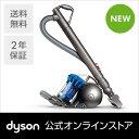 ダイソン DC48 タービンヘッド|Dyson サイクロン式 キャニスター型掃除機 [DC48 TH SB] <アイアン/サテンブルー> 【新品/メーカー2年保証】