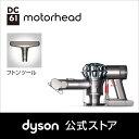 【延長ホース付】 ダイソン Dyson DC61 motorhead ハンディクリーナー サイクロン式掃除機 DC61MHSNI アイアン/ニッケル