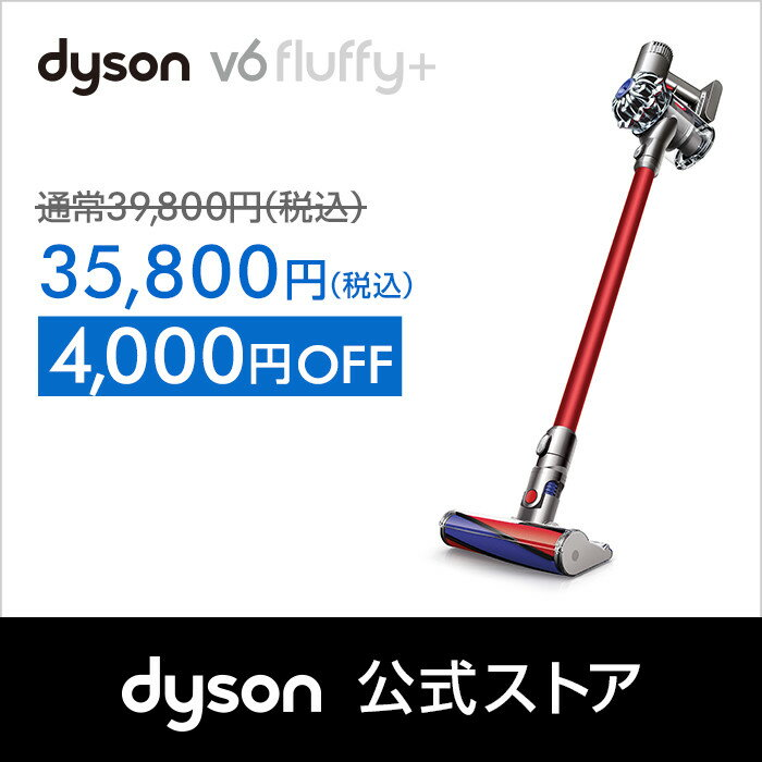 23日(月)9:59amまで!【期間限定4,000円OFF】ダイソン Dyson V6 Fluffy+ サイクロン式 コードレス掃除機 dyson DC74MHPLS【新品/メーカー2年保証】