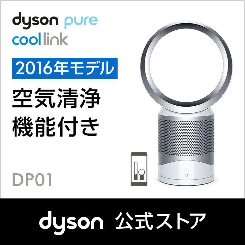 ダイソン Dyson Pure Cool Link DP01 WS 空気清浄機能付テーブルファン 扇風機 ホワイト/シルバー 【新品/メーカー2年保証】