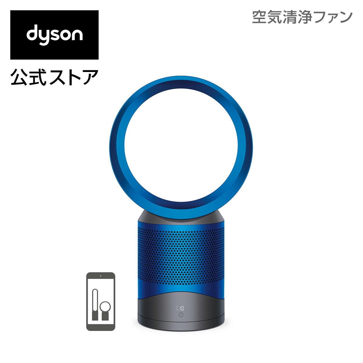 ダイソン Dyson Pure Cool Link DP01 IB 空気清浄機能付テーブルファン 扇風機 アイアン/ブルー 【新品/メーカー2年保証】