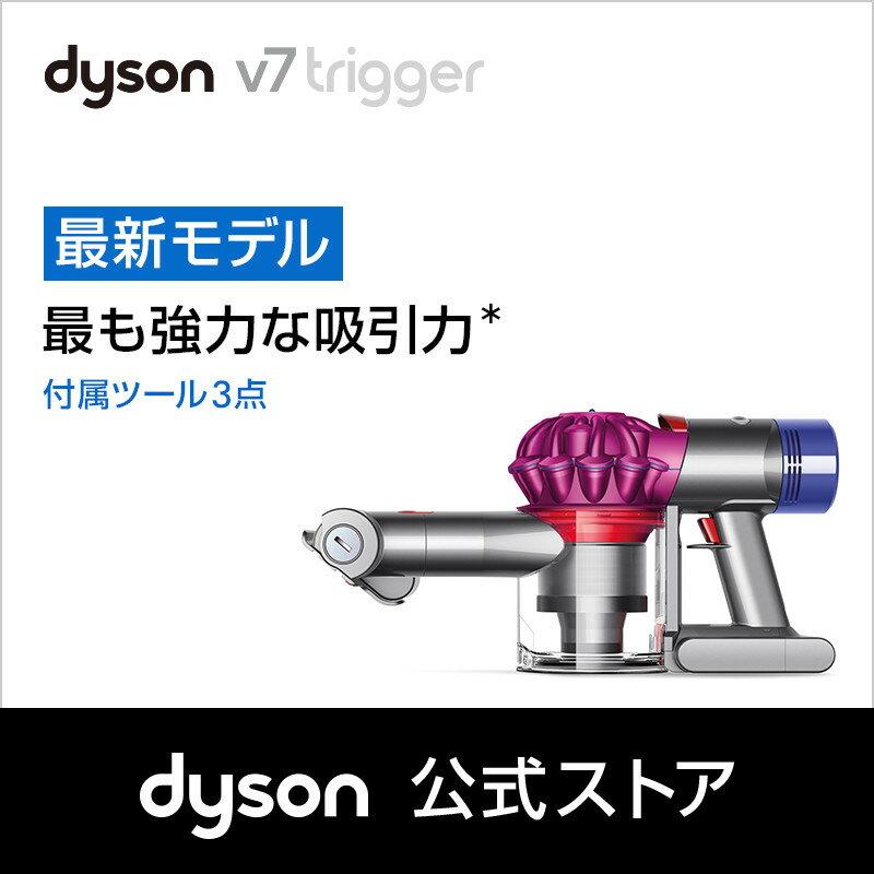 ダイソン Dyson V7 Trigger ハンディクリーナー サイクロン式掃除機 HH11MH 2018年最新モデル